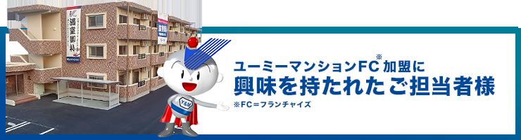 ユーミーマンションFC※加盟に 興味を持たれたご担当者様 ※FC=フランチャイズ