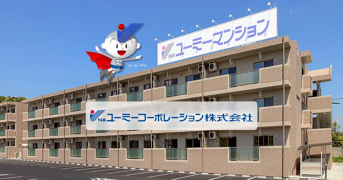会社案内 ユーミーマンションは日本全国6,800棟、85,000世帯 ...