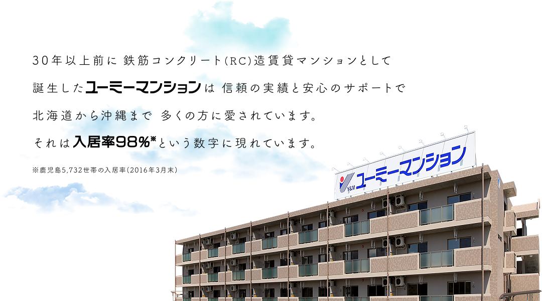 30年以上前に鉄筋コンクリート(RC)造賃貸マンションとして 誕生した        は信頼の実績と安心のサポートで 北海道か
